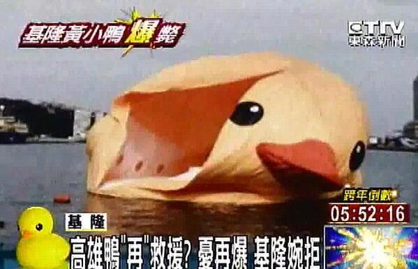 duckexplosion